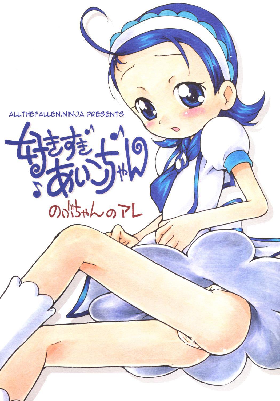 Suki-suki Aiko-chan: Nobu-chan no are