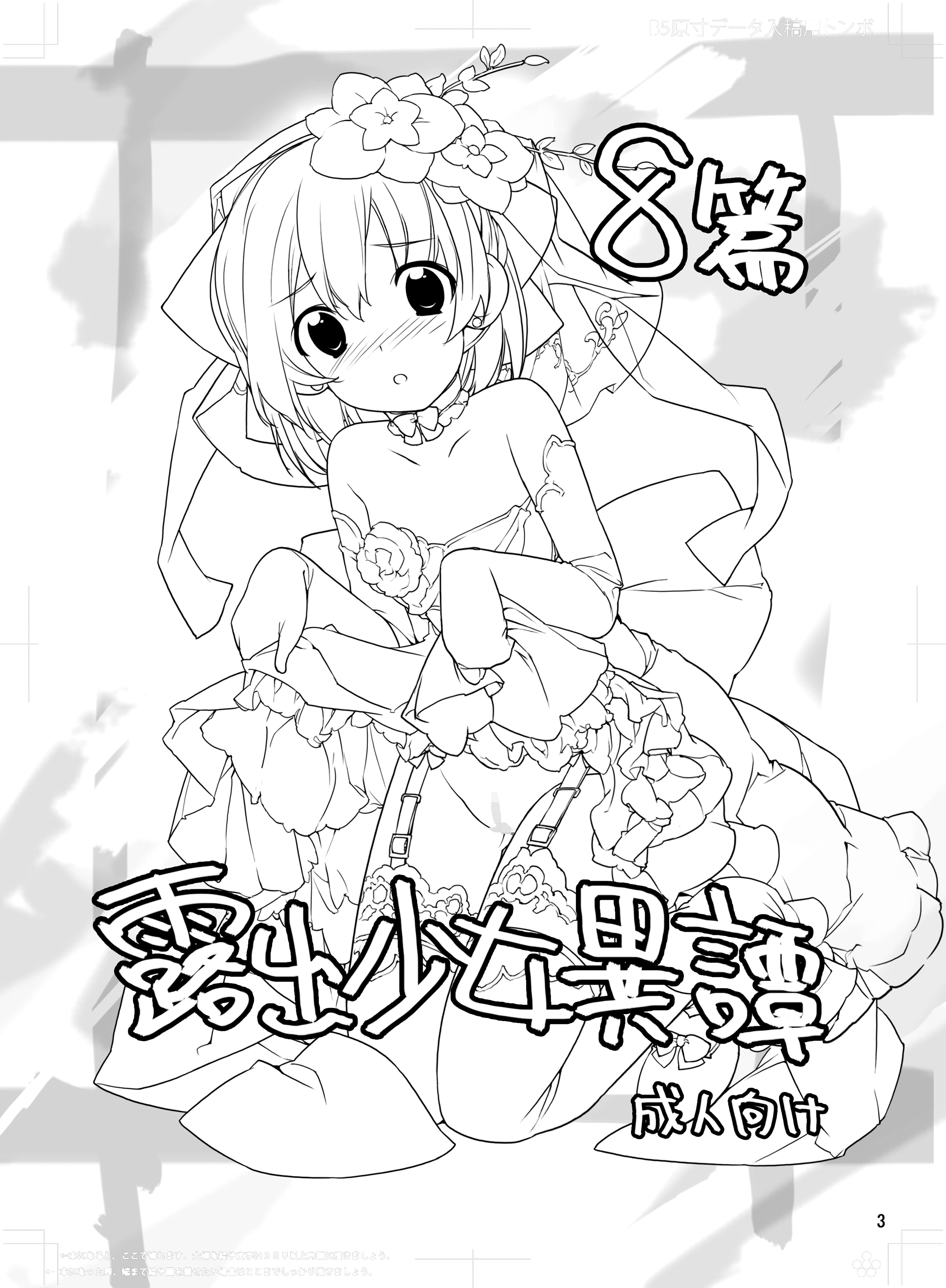 Roshutsu Shoujo Itan 8 Hen