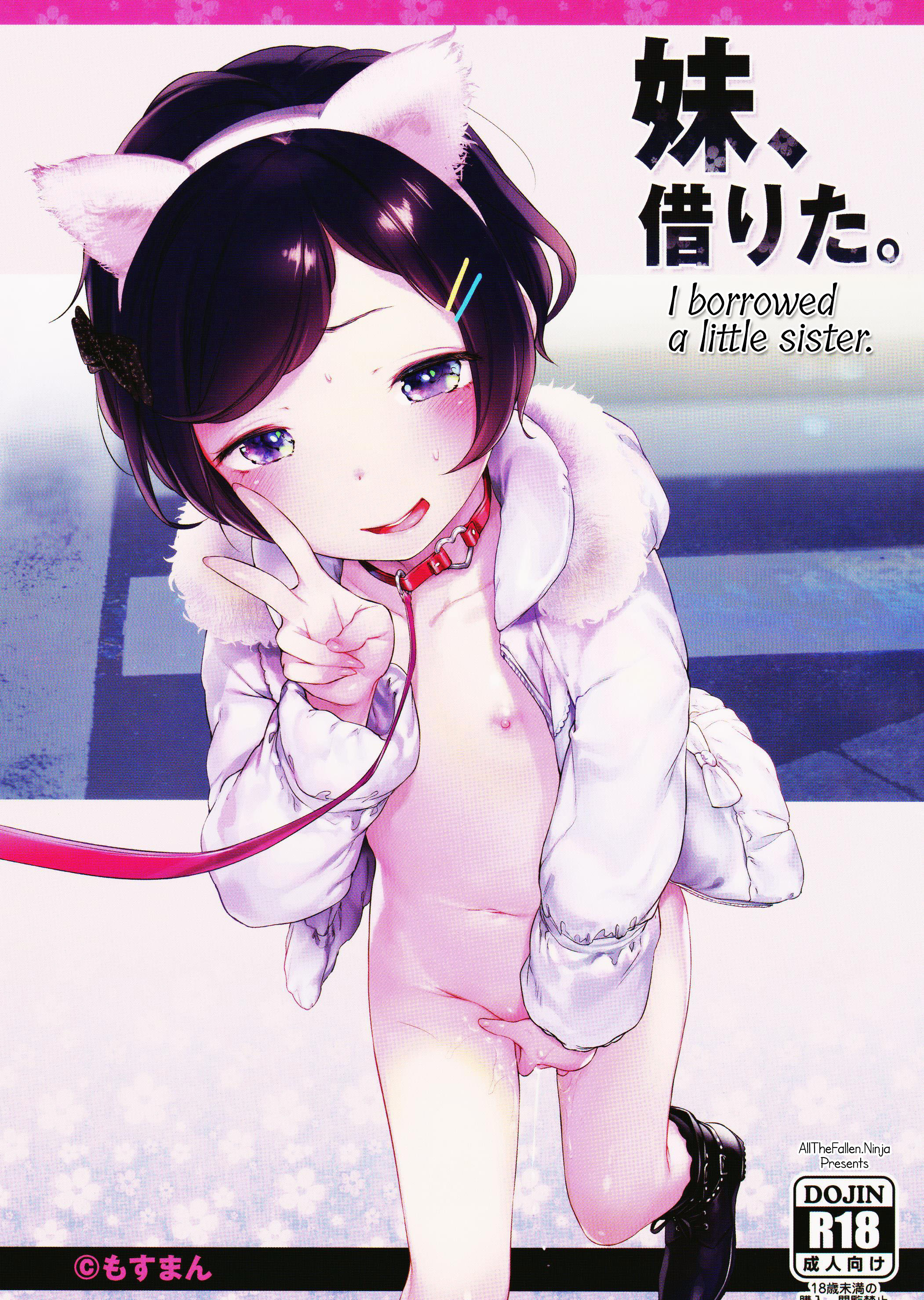 Imouto, Karita. | I borrowed a little sister.