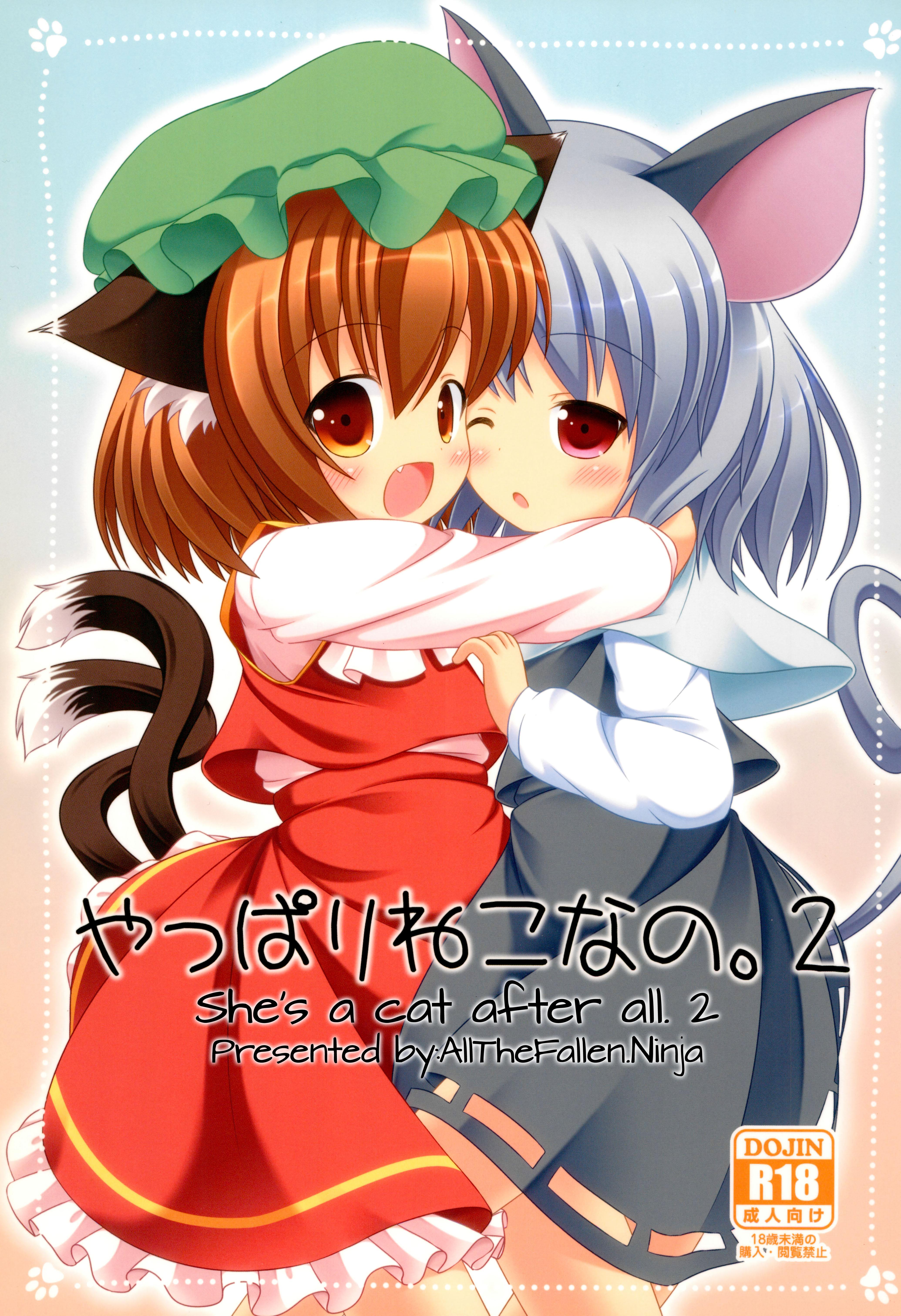 Yappari Neko nano. 2 | She's a cat after all. 2