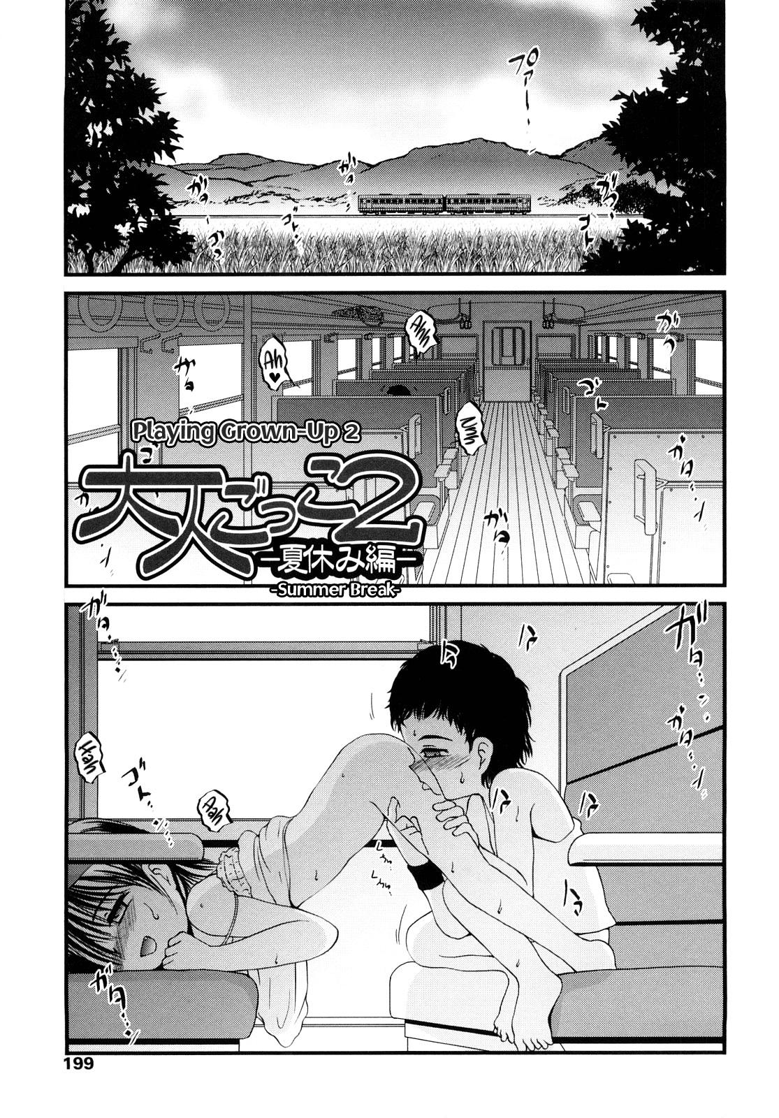Otona Gokko 2 -Natsuyasumi-hen- | Playing Grown-Up 2 -Summer Break-